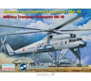 Фото Eastern Express Военно-транспортный вертолет Ми-10 (EE14509)