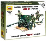 Фото ZVEZDA Советская противотанковая пушка ЗИС-3 с расчетом (ZVE6253)
