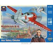 Фото ARK Models Истребитель И-16 советского летчика-аса Валерия Чкалова (ARK48001)