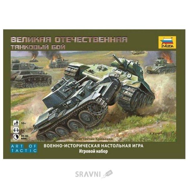 Фото ZVEZDA Великая Отечественная Танковый бой (6221)