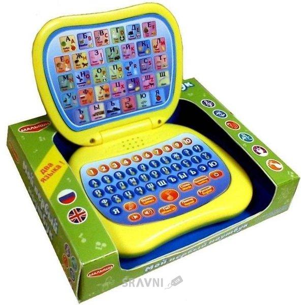 Фото Малыши Мой первый ноутбук (82003)