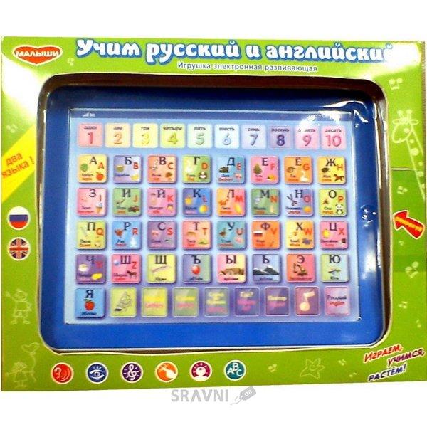 Фото Малыши Учим русский и английский (82006)